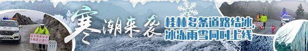 直播回顾:寒潮来袭,乐虎国际娱乐手机版多条道路结冰,冰冻雨雪同时上线