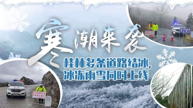 直播回顾:寒潮来袭,桂林多条道路结冰,冰冻雨雪同时上线