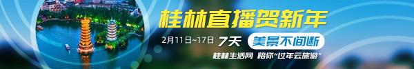 桂林生活网慢直播 24小时美景不间断 陪你云游大美桂林