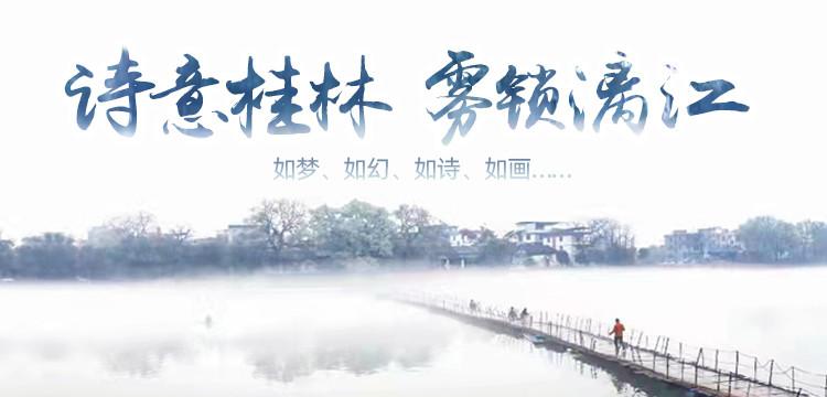 正在直播:诗意桂林,雾锁漓江!带你看三月桂林最美的样子