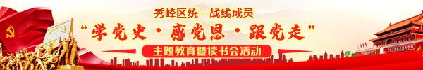 """直播回顾:秀峰区统一战线""""学党史•感党恩•跟党走""""主题教育暨读书会活动"""