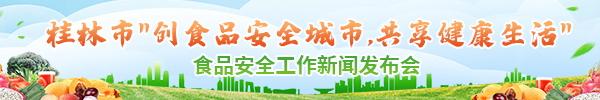 """直播回顾:桂林市""""创食品安全城市,共享健康生活""""食品安全工作新闻发布会"""