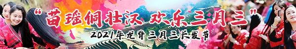 """直播回顾:""""苗瑶侗壮汉 欢乐三月三""""2021年龙脊三月三长发节"""