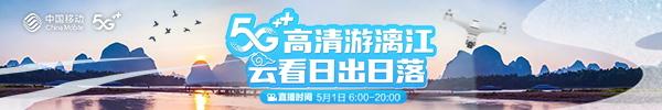 中国移动5G高清直播最美漓江 5G高清游漓江,云看日出日落