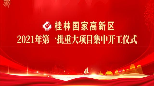 直播回顾:桂林一大批重大项目集中开工,带你现场直击