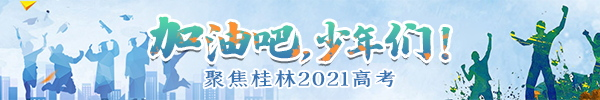 直播回顾:加油吧!少年!聚焦2021桂林高考