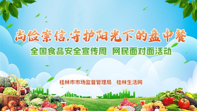 直播回顾:网红餐厅多久检一次?哪些人食品浪费挨处罚?桂林市市场监督管理局邀你面对面交流