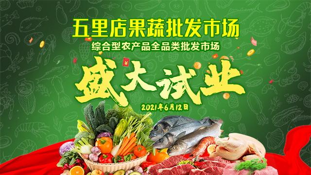 直播回顾:猪肉10元/斤!又一综合批发市场盛大试业,买它!
