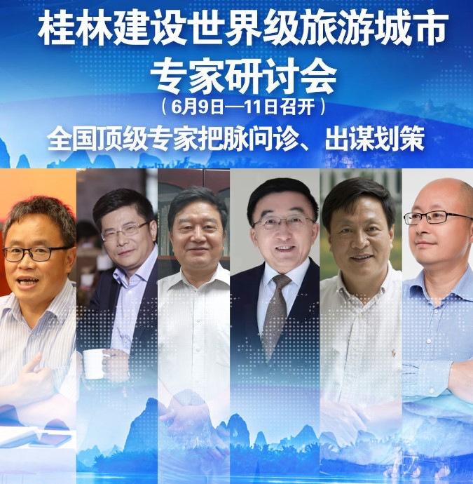 直播回顾:桂林建设世界级旅游城市专家研讨会现场,6位顶级大咖为桂林出谋划策