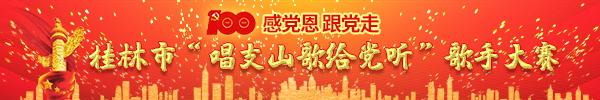 """直播回顾:感党恩 跟党走——桂林市""""唱支山歌给党听""""歌手大赛决赛火热进行"""