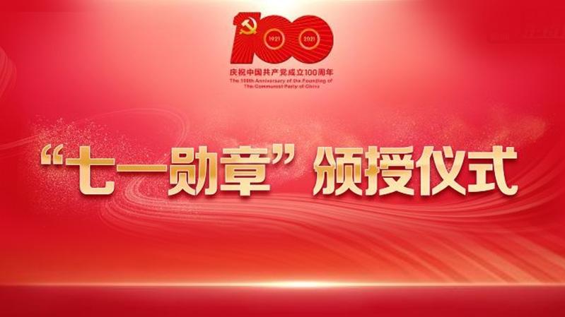 """直播:庆祝中国共产党成立100周年""""七一勋章""""颁授仪式"""