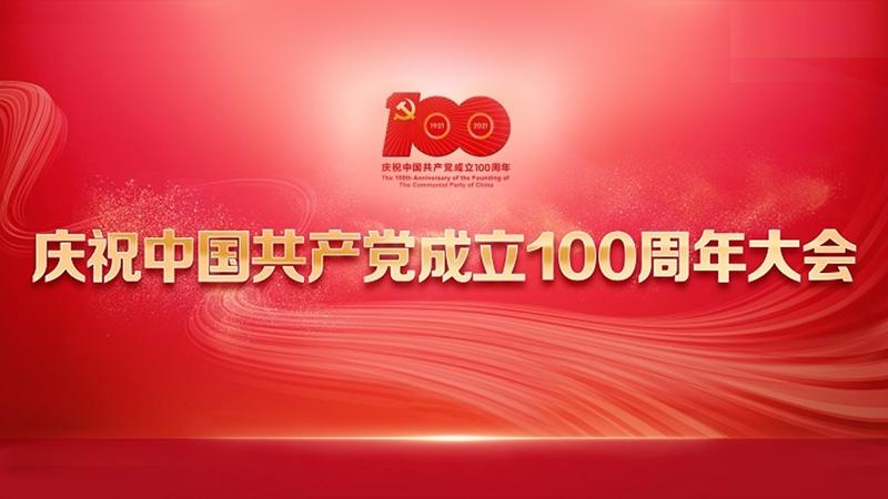 直播回顾:庆祝中国共产党成立100周年大会隆重举行 习近平发表重要讲话