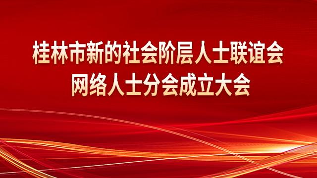 直播回顾:桂林市新的社会阶层人士联谊会网络人士分会成立啦
