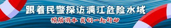 直播回顾:预防溺水 我们一起行动!跟着民警探访漓江危险水域
