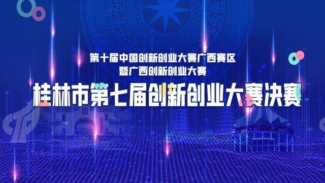 直播回顾:第七届桂林市创新创业大赛决赛(初创组)8月14日热烈开赛