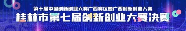 直播回顾:第七届桂林市创新创业大赛决赛(成长组)8月14日热烈开赛
