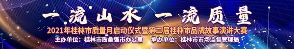 直播回顾:2021年桂林市质量月启动暨第二届品牌故事演讲大赛活动
