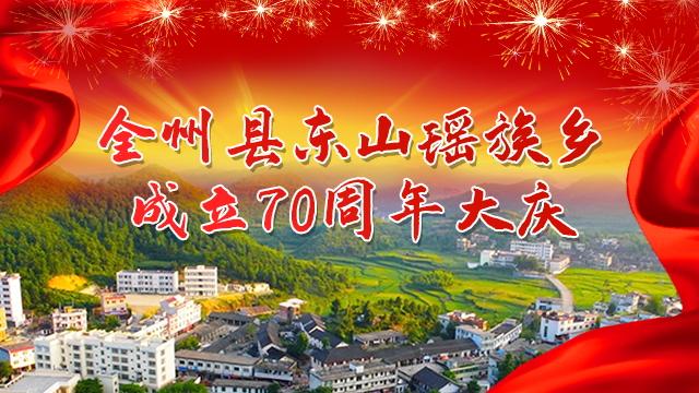 全州东山瑶族乡成立70周年大庆
